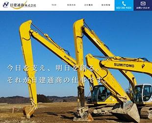 土木事業で、今日を支え、明日を創る 日建通商