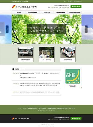 仙台五陽環境株式会社