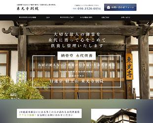 日蓮宗 経王山 東光寺別院