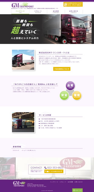 宮城県の運送会社 GMトランスポート