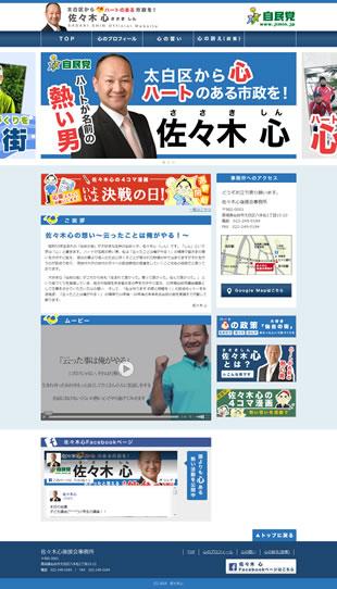佐々木心 オフィシャルサイト