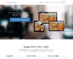 Googleストリートビューの日建産業 Gプロモーション