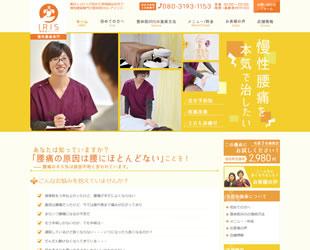 慢性腰痛専門の整体院IRIS-アイリス-