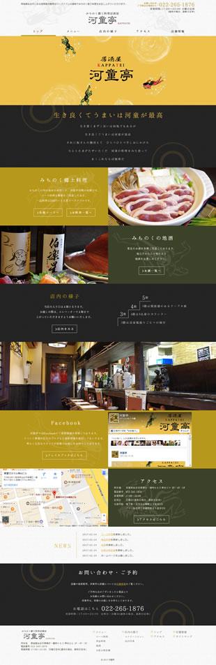 仙台にあるみちのく郷土料理居酒屋 河童亭