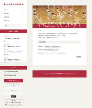 仙台の太極拳といえば仙台市太極拳協会