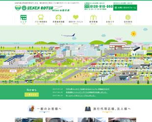 観光貸切及び乗合バスの運行を行うバス会社 仙塩交通