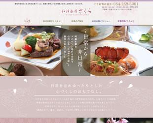 静岡市駿河区にある日本料理店の和洋会席さくら