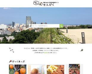 宮城・仙台のフリー写真素材を配布する「せんぴく」