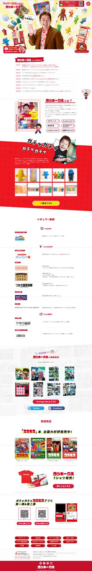 仙台のローカルタレント「ワッキー貝山」オフィシャルサイト