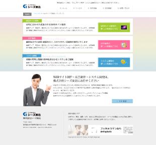 Web制作、Webコンサルティング、印刷物なら株式会社シーズ東北