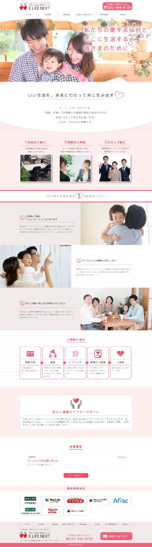 生命保険・損害保険のご相談と見直しは仙台の保険代理店 イーライフネクスト