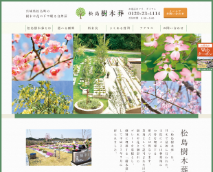 ペットと一緒に入れる樹木葬 宮城県松島町の樹木葬