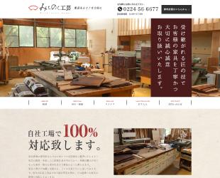 仙台箪笥の修理、家具の再生、箪笥のリメイクのことならみちのく工芸