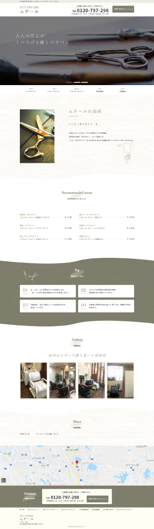 高松市の理容室・美容室 カットスタジオ・ムサール