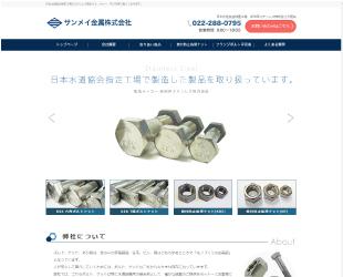 ステンレス製ボルト・ナット・ネジ類の専門商社 サンメイ金属株式会社