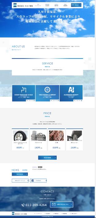 株式会社スカイ貿易 スクラップ買取回収リサイクル、中古タイヤの輸出入事業