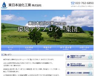 危険物施設保守管理 東日本油化工業株式会社