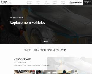 板金塗装専門工場 CBP仙台(シービーピー仙台)