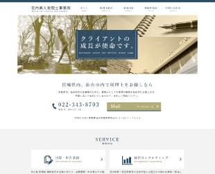 宮城県内、仙台市内で税理士をお探しなら宮内麻人税理士事務所