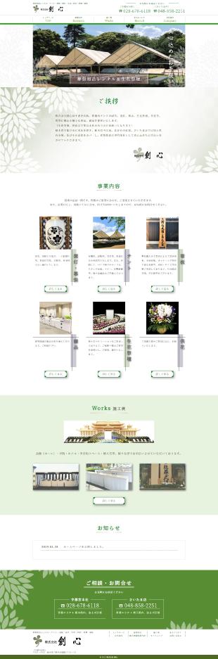 葬祭用品レンタル・テント・看板・提灯・生花・供花・祭壇・幕張 株式会社 創心