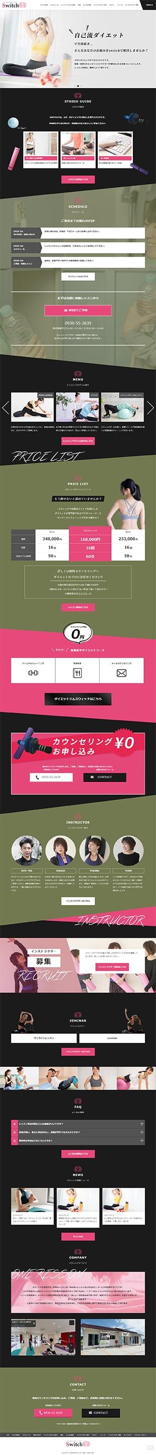 福岡の YOGA BODYMAKE STUDIO Switch