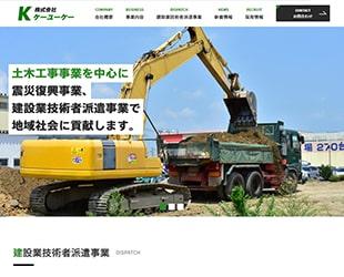 宮城県仙台市の土木工事事業を担う ケーユーケー