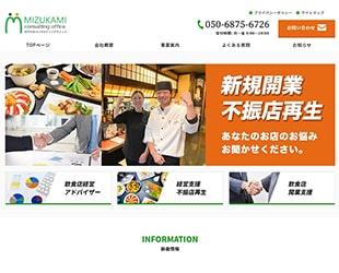 みずかみコンサルティングオフィス 仙台の飲食店開業や経営相談